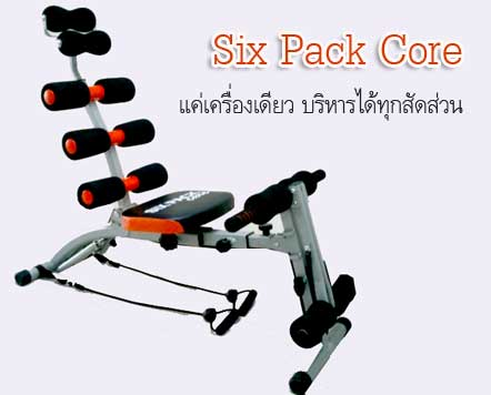 Six Pack Core
