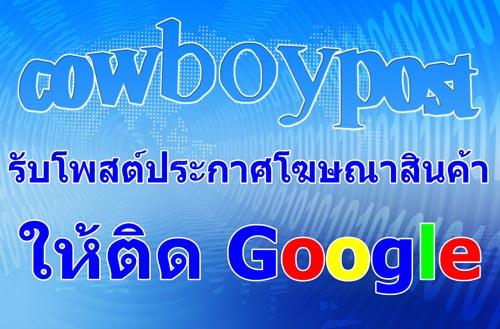 รับทำSEO รับโพสเว็บ โฆษณาสินค้า โปรโมทเว็บ โพสประกาศทุกชนิด ให้ติดGoogle